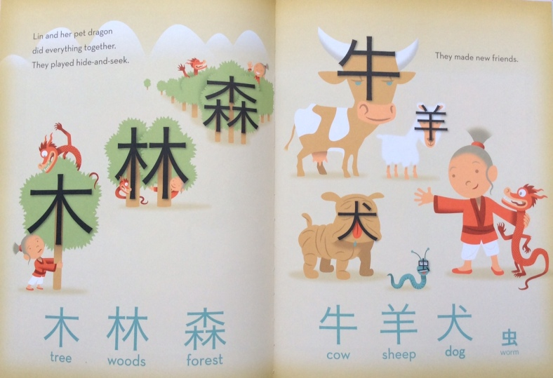 learning-chinese-characters-page-2